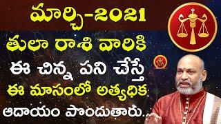 Tula Rasi March 1st - 31st 2021 | Rasi Phalalu Telugu | Nanaji Patnaik | Libra | తులా రాశి