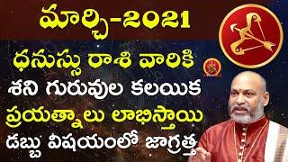 Dhanussu Rasi March 1st - 31st 2021 |Rasi Phalalu Telugu | Nanaji Patnaik| Sagittarus | ధనుస్సు రాశి