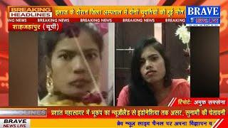 शाहजहांपुर से बड़ी खबर! दो युवतियों ने खाया जहर, जिला अस्पताल में मौत | #BraveNewsLive