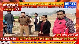 #Katra : भू-माफियाओं के विरुद्ध तहसील प्रशासन की बड़ी कार्यवाही, JCB से कब्जामुक्त करायी सरकारी ज़मीन