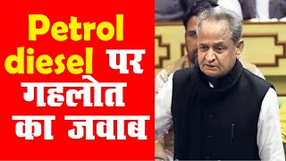 Petrol diesel पर CM गहलोत ने दिया जवाब। केंद्र को बताया महंगाई का जिम्मेदार