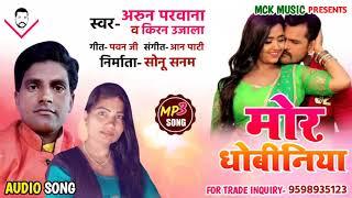 #भोजपुरी धोबी गीत - #Arun Parwana & #Kiran Ujala - मोर धोबीनिया - #Mor Dhobiniya - Superhit Song2020