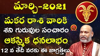 Makara Rasi March 1st - 31st 2021   Rasi Phalalu Telugu   Nanaji Patnaik   Capricorn   మకర రాశి