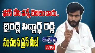 LIVE : Baireddy Siddarth Reddy Sensational Press Meet | YS Jagan | AP News | Top Telugu TV