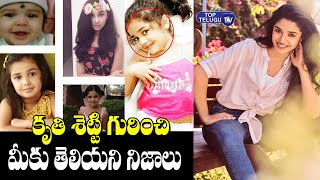 Heroine Krithi Shetty Unknown Facts | Uppena Movie Krithi Shetty Special Story | Top Telugu TV