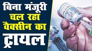 corona vaccine का बिना मंजूरी  चल रहा ट्राइल । Noida Police ने किया खुलासा।