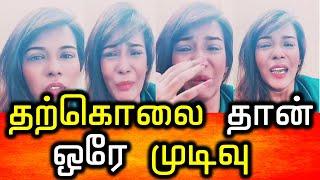 நான் தற்கொலை பண்ணிக்க போகிறேன் கதறி அழுதபடி மீரா மிதுன் வெளியிட்ட வீடியோ| Meera Mithun Video