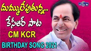 Singer Sai Chand Song On KCR Birthday | CM KCR Birthday Song 2021 | Telangana Songs | Top Telugu TV