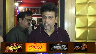 Shivanna speaks on Theater issues | Roberrt, Pogaru, Yuvarathna, Bhajarnagi 2