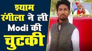 ₹100 Petrol by Shyam Rangeela in Modi Mimicry | देखिये विडियो