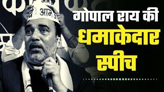 AAP Senior Leader Gopal Rai की रोंगटें खड़े करने वाली स्पीच | Must Watch