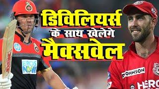 RCB के लिए खेलना चाहते हैं Glenn Maxwell,  AB de Villiers's  को मानते हैं आइडल IPL2021 #ipl2021  DPK