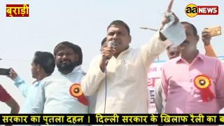 बुराड़ी में उत्तर प्रदेश निवासी एकता समिति  ने चेताया सरकार को #Uttar_Pradesh_Niwasi_Ekta_Samiti