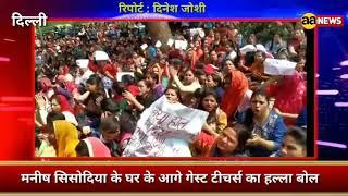 Delhi Guest Teachers ka Delhi ke shikha mantri manish sisodiya ke ghar halla bol #Policy_lao_pakka