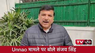 Unnao case पर बोले sanjay singh