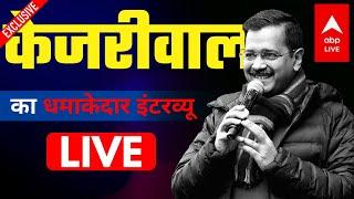 LIVE   Arvind Kejriwal Super Exclusive Interview on @ABP Asmita   Must Watch