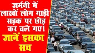 Germany में सरकार ने बढ़ाए petrol के दाम, तो लाखों लोग अपनी गाड़ी सड़क पर छोड़ कर चले गए! जानें इसका सच