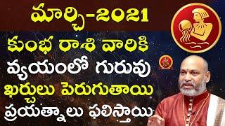 Kumba Rasi March 1st - 31st 2021 | Rasi Phalalu Telugu | Nanaji Patnaik | Aquarius | కుంభ రాశి
