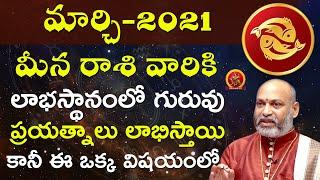 Meena Rasi March 1st - 31st 2021 | Rasi Phalalu Telugu | Nanaji Patnaik | Pisces | మీన రాశి