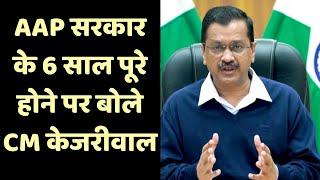 AAP सरकार के 6 साल पूरे होने पर बोले CM केजरीवाल- दिल्ली के लोगों की सेवा करते रहेंगे | Catch Hindi