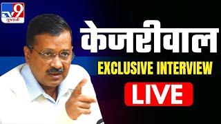 LIVE   Arvind Kejriwal Latest Interview on @TV9 Gujarati     Must Watch