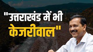 Uttrakhand में भी Kejriwal   A Must Watch Video