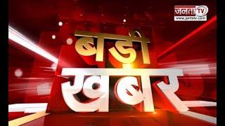 देखिए देश और दुनिया की बड़ी खबरें    JantaTV