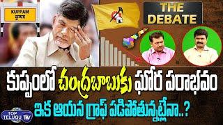 Chandrababu Naidu Graph Falling Down | The Debate | AP News Updates Today | Top Telugu Tv