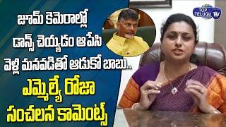 MLA Roja Satires On Chandrababu | YS Jagan | AP Gram Panchayat Elections 2021 | Top Telugu TV