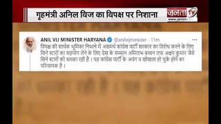 गृहमंत्री Anil Vij ने ट्वीट कर कांग्रेस पर साधा निशाना,कहा- अमिताभ व अक्षय को धमका रहा है विपक्ष