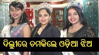 Odia Girls Prithika and Tamanna Shines At Miss India Teen Universe | ରାଜ୍ୟ ପାଇଁ ଗୌରବ ଆଣିଲେ...
