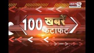 देखिए देश और दुनिया की 100 खबरें फटाफट अंदाज में...