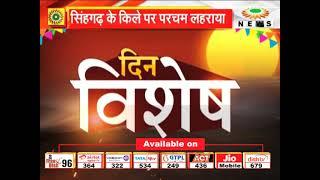 आज वीर छत्रपति शिवाजी महाराज जी जयंती #ShivajiMaharaj