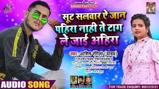 शूट सलवार ऐ जान पहिरा नाही ते टांग ले जाइ अहिरान - Aasish Rangila - Bhojpuri Hit Song 2021