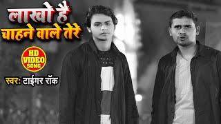 #VIDEO - लाखो है चाहने वाले तेरे - Tiger Rock - Lakho Hai Chahne Wale Tere - Bhojpuri Hit Song 2021