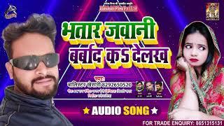 भतार जवानी बर्बाद केर देलख - Balistar #Khesari - Bhataar Jawani Barbaad Ker Delakh - Bhojpuri Song