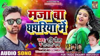 #Sonali Raj - माजा बा घंघरिया में - Ravi Laila  - Maja Ba Ghagriya Mein - Bhojpuri Holi Song 2021