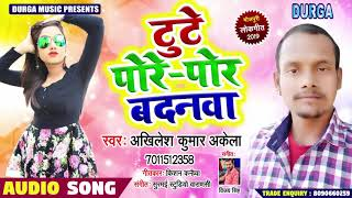 टूटे पोरे पोर बदनवा  - Akhilesh Kumar Akela - सुपरहिट भोजपुरी गीत - Tute Pore Por Badanawa