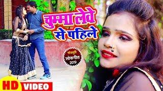 Radhey Shyam Raja - चुम्मा लेवे से पहिले #Video Song - Chumma Leve Se Pahile - New Bhojpuri Song