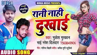 #Bhojpuri Song - रानी नहीं दुखाई - Mukesh Muskan & Naresh Dildar  का सुपर हिट Bhojpuri Song