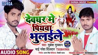 Bol Bum Song - देवघर में पियवा भुलइले - Mukesh Mastana & Naresh Dildar - कांवड़ भजन