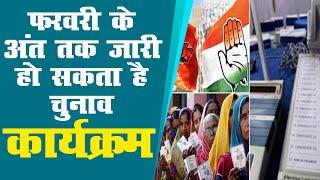 Rajasthan Vidhansabha Upchunaav; फरवरी के अंत तक जारी हो सकता है चुनाव कार्यक्रम