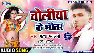 Choliya Ke Bhitar - चोलीया के भीतर - Mukesh Matalabi - New Bhojpuri Hit Song 2019
