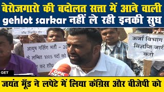 बुख हड़ताल पर बैठी है राजस्थान की बेटियाँ   Gehlot sarkar क्यों है मौन ?   Berojgar Protest Jaipur