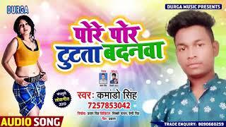 Commando Singh - पोरे पोर टुटता बदनवा - Pore Por Tutata Badanawa - New Bhojpuri Song 2019