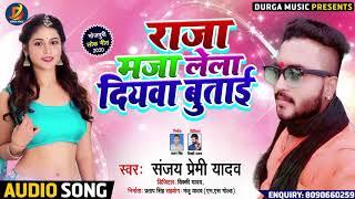 #Bhojpuri Song 2020 - राजा मजा लेला दियवा बुताई - #Sanjay Premi Yadav - Raja Maza Lela Diyava Butai