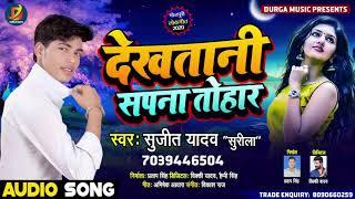 #Lockdown_Special Bhojpuri Song  देखतानी सपना तोहार ऐ गोरी Singer - #Sujeet_Yadav_Surila