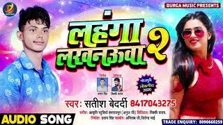 #Bhojpuri Song - लहंगा लखनऊवा 2 - Lahanga Lucknowa 2 - Satish Badardi 2020
