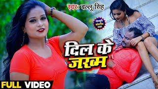 #video - Dil Ke Jakhm -  दिल के ज़ख्म - #Ballu Singh - #New #Bhojpuri Song 2020