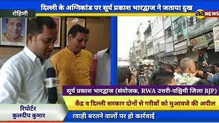 केंद्र व दिल्ली सरकार दोनों से गरीबों को मुआवजे की अपील